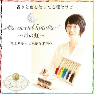 香りと色を使った心理セラピー☆今よりもっと素敵な未来へ♪[Arc-en-ciel lunaire〜月の虹〜]アルカンシエル リュネール