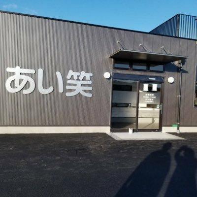愛媛県西予市 NPO法人SHOW-YA/就労継続支援B型 あい笑/地元食材を使用したお弁当 340円/弁当惣菜/ハンバーガー/テイクアウト/ブルーベリー生産