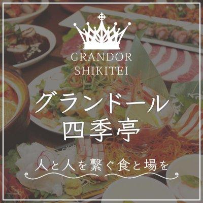 新潟県見附市の人をつなぐ式場|極上の料理でおもてなし|グランドール四季亭