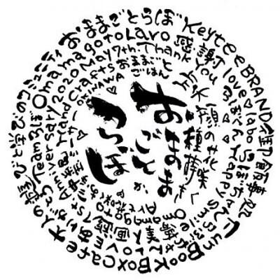 沖縄/手作り雑貨/筆文字アート/ワークショップ他☆大人が輝く台所『おままごとらぼ』