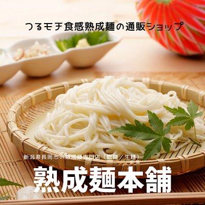 新潟県長岡市の熟成麺専門店/熟成麺本舗/うどん そば そうめん ひやむぎ