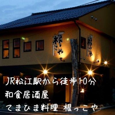 【松江】てまひま料理 根っこや【和風居酒屋】
