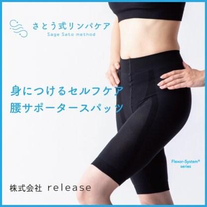 株式会社リリース【release】