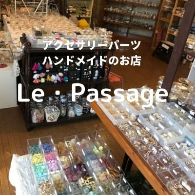 アクセサリーパーツ* ハンドメイドのお店☆☆ ル・パッサージュ