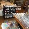 アクセサリーパーツ      ハンドメイドのお店  ル・パッサージュ