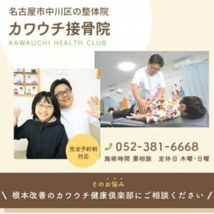カワウチ接骨院/カワウチ健康倶楽部
