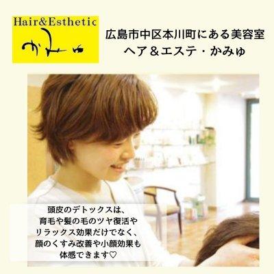 広島市中区の頭皮ケア専門ヘアサロン/ヘア&エステ・かみゅ