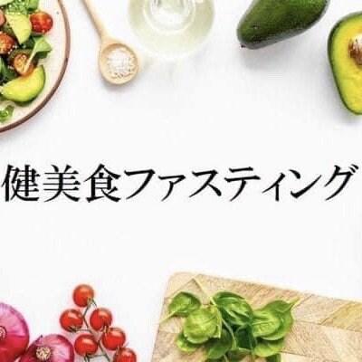 【実質無料!】健美食ファスティング動画セミナーご購入者様用クーポン