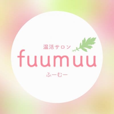 新潟県長岡市 冷え改善温活サロン fuumuu(ふーむー)
