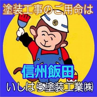 屋根塗装/外壁塗装/防水工事/いしはら塗装工業株式会社