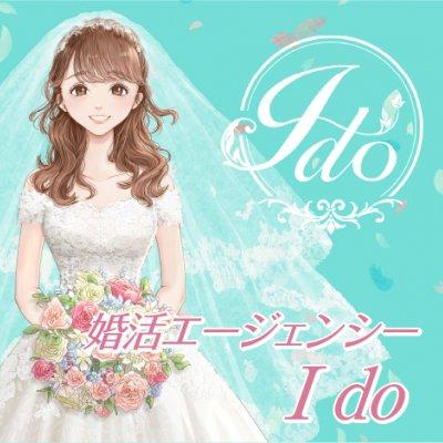東京/港区・青山の結婚相談所なら婚活エージェンシー I do