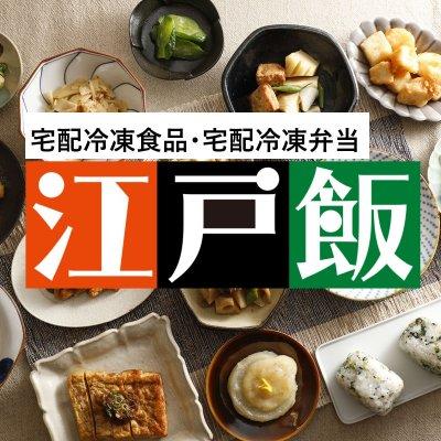 腸活宅配食品/宅配冷凍弁当「江戸飯」