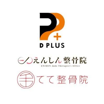 【8月限定】自費メニュー500円OFF