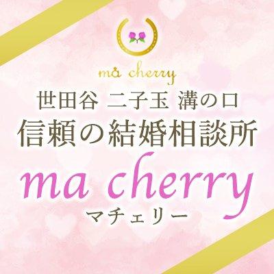 ma cherry 世田谷区、二子玉川、溝の口で婚活なら 日本結婚相談所連盟IBJ正規加盟店