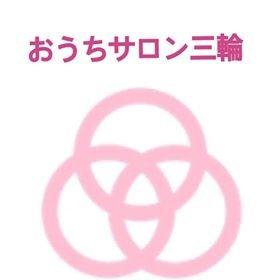 若葉駅から徒歩11分<女性専用>整体《おうちサロン三輪(みわ)》