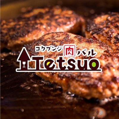 東京で手ぶらでBBQするなら!国分寺の『コクブンジ肉バルTetsuo』におまかせ!機材レンタル・食材提供・後片付けまでOK!