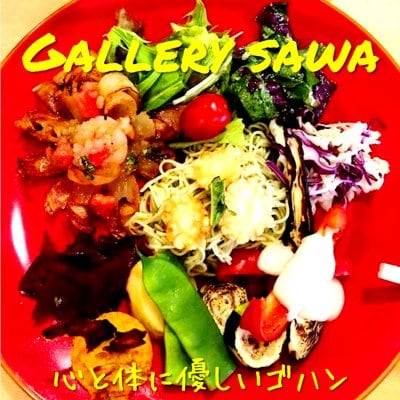 オーガニック旬菜料理  [Gallery Sawa ぎゃらりぃさわ]