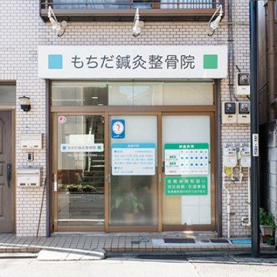もちだ鍼灸整骨院 自律神経調整専門 東京都 目黒区