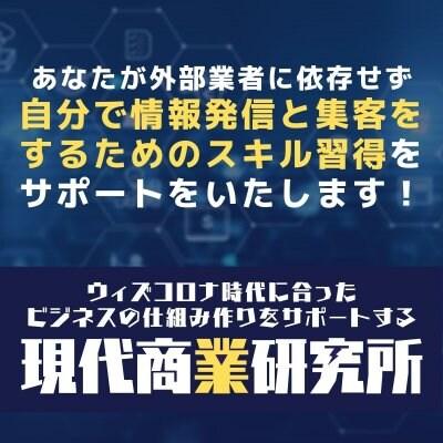 外部業者に依存せず自分で情報発信&集客したい経営者のスキルアップをサポートする【現代商業研究所】@鳥取市