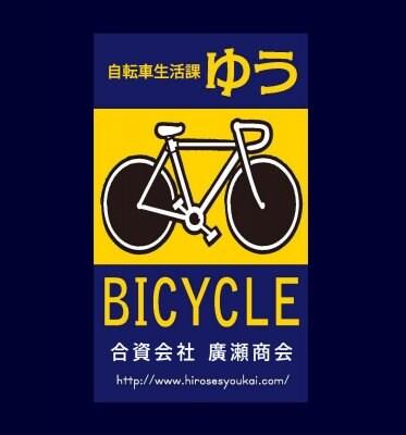自転車生活課ゆう-(資)廣瀬商会