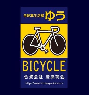 自転車生活課ゆう-(資)廣瀬商会 こどもから大人まで楽しめる自転車屋さん|長崎|島原