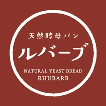 天然酵母パン【 ルバーブ 】