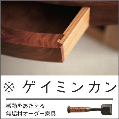 感動をあたえる無垢材オーダー家具   ゲイミンカン   新潟県上越市