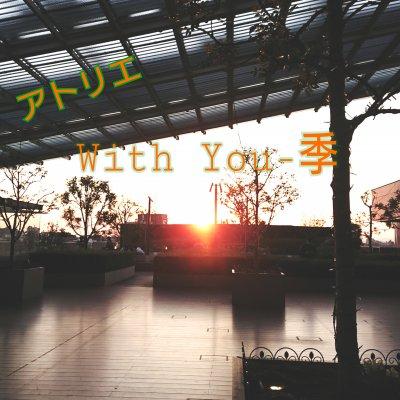 アトリエ With You-季
