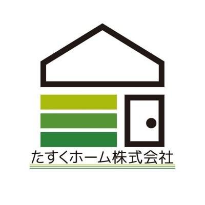 【たすくホーム株式会社】