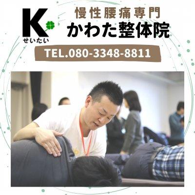 町田市・横浜市で腰痛ギックリ腰は 慢性腰痛専門【かわた整体院】