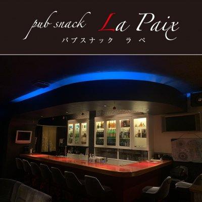新潟県小千谷市/pub snack La Paix(ラペ)