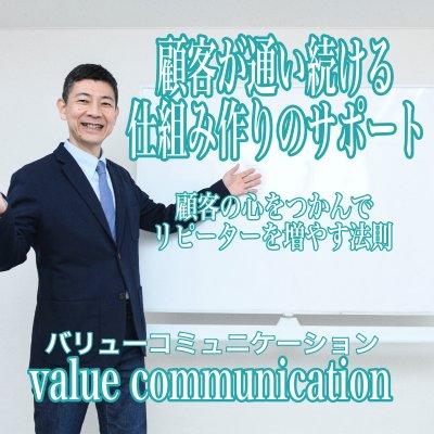 顧客が通い続ける仕組み作りのサポート 「バリューコミニュケーション」