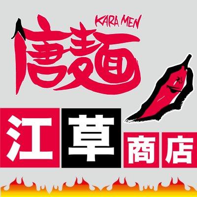 唐麺の通販/江草商店