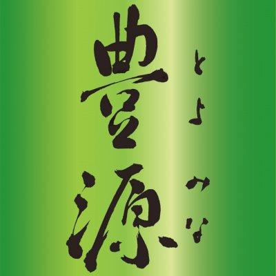 和歌山県 高野山山麓の自然栽培農家  豊源(  と よ み な )