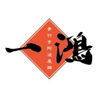 四国/徳島名物[阿波尾鶏]が大人気!!一鴻(いっこう)徳島駅前店