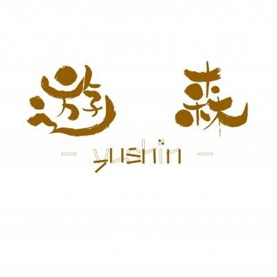 子どもの自然体験/兵庫県丹波市/  まきんこの森 遊森-yushin-