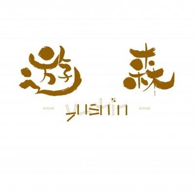 兵庫県丹波市/遊森-yushin-/まきんこの森/みんなのコミュニティ くう&こた