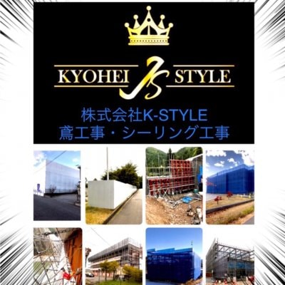 [K-STYLE]長野県飯田市|下伊那郡|足場工事|仮設足場組立|解体工事一式|
