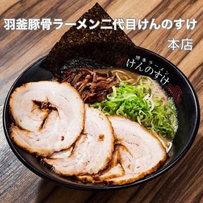 福岡天神/羽釜豚骨ラーメン二代目けんのすけ/本店