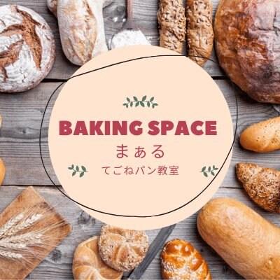 Baking Spaceまぁる 手ごねパン教室