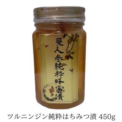 蜂蜜で血液サラサラ、免疫力アップ!ツルニンジン(血液サラサラ効果)と生蜂蜜(生きた酵素)のマリアージュ      【蔓人参純粋蜂蜜漬】は効きます!   熱海・湯河原【ハルカスガーデン】
