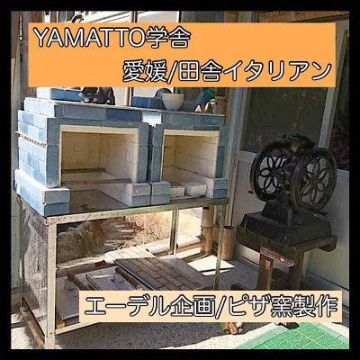 YAMATTO(やまっと)学舎/愛媛の田舎イタリアン///エーデル企画/石窯製作・石窯通販