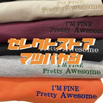 Select Storeマツバヤシ/ほしい。をセレクト セレクトストアマツバヤシ/山口県柳井市/ファミリーファッション/オリジナルウェア