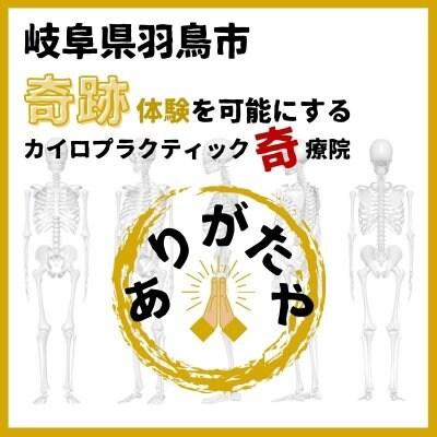 [ありがたや奇療院]
