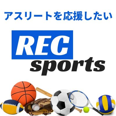 RECスポーツ スポーツを愛するアスリートを応援したい