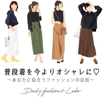 普段着を今よりオシャレに/古谷しほみ/Daily fashion+Labo/広島骨格診断/パーソナルカラー診断