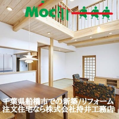 大正13年創業千葉県船橋市で木の家を建てるなら新築/リフォームの株式会社持井工務店