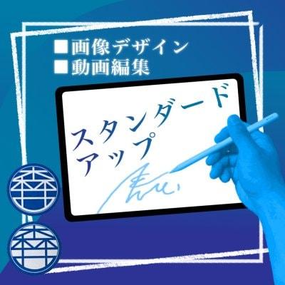 サムネイルデザイン/SNS用広告デザイン/スタンダードアップ