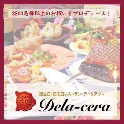 デラセラ【Dela-cera】誕生日記念日お祝い&自家製ハムとスモークのレストラン[愛知/名古屋/一宮/稲沢/清州で愛され早30年!]