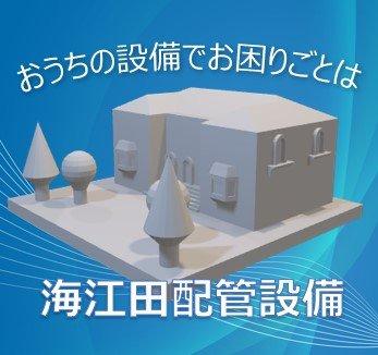 おうちの設備でお困りごとなら/奈良/海江田配管設備